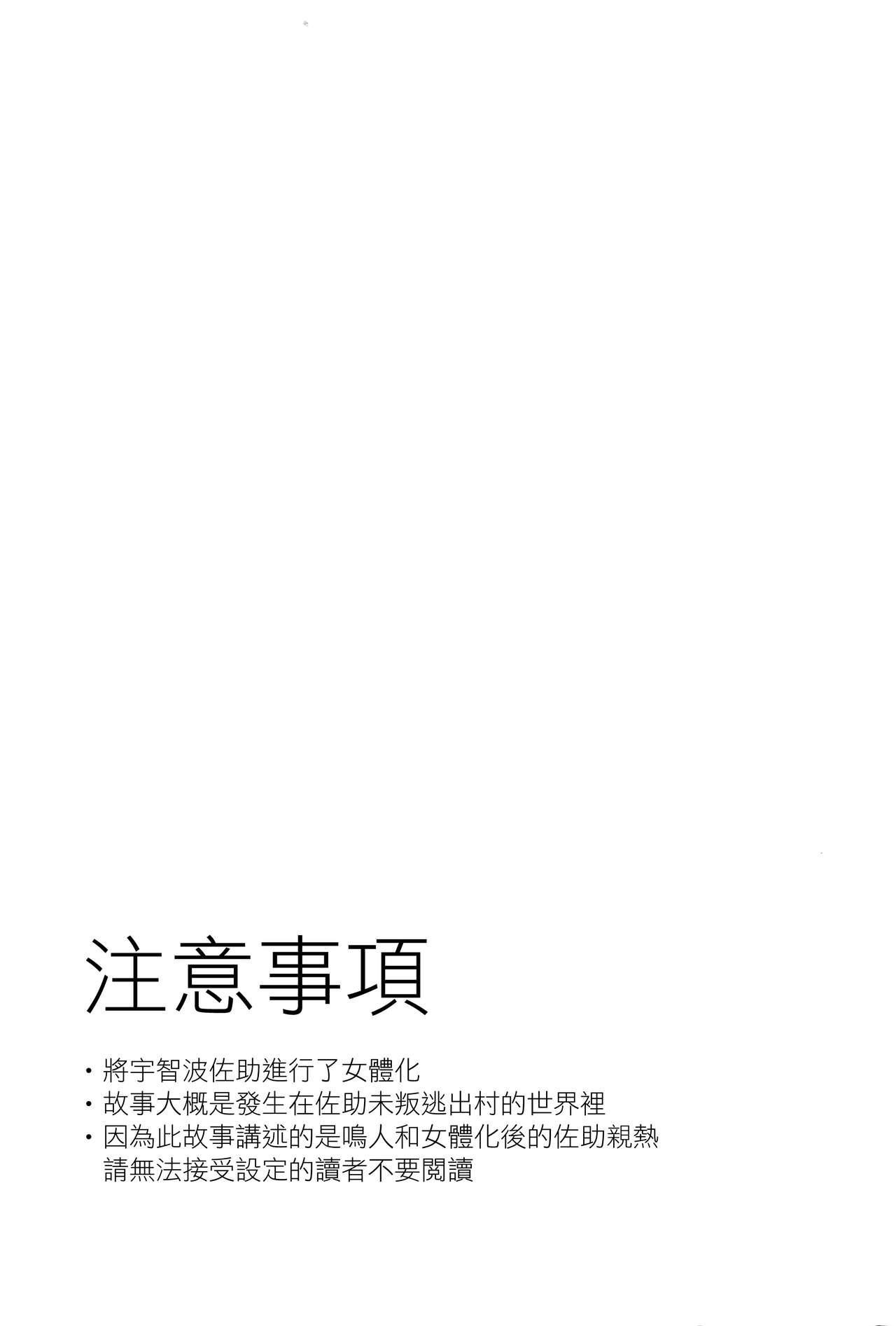 Datte Ore-tachi Tomodachi daro 3