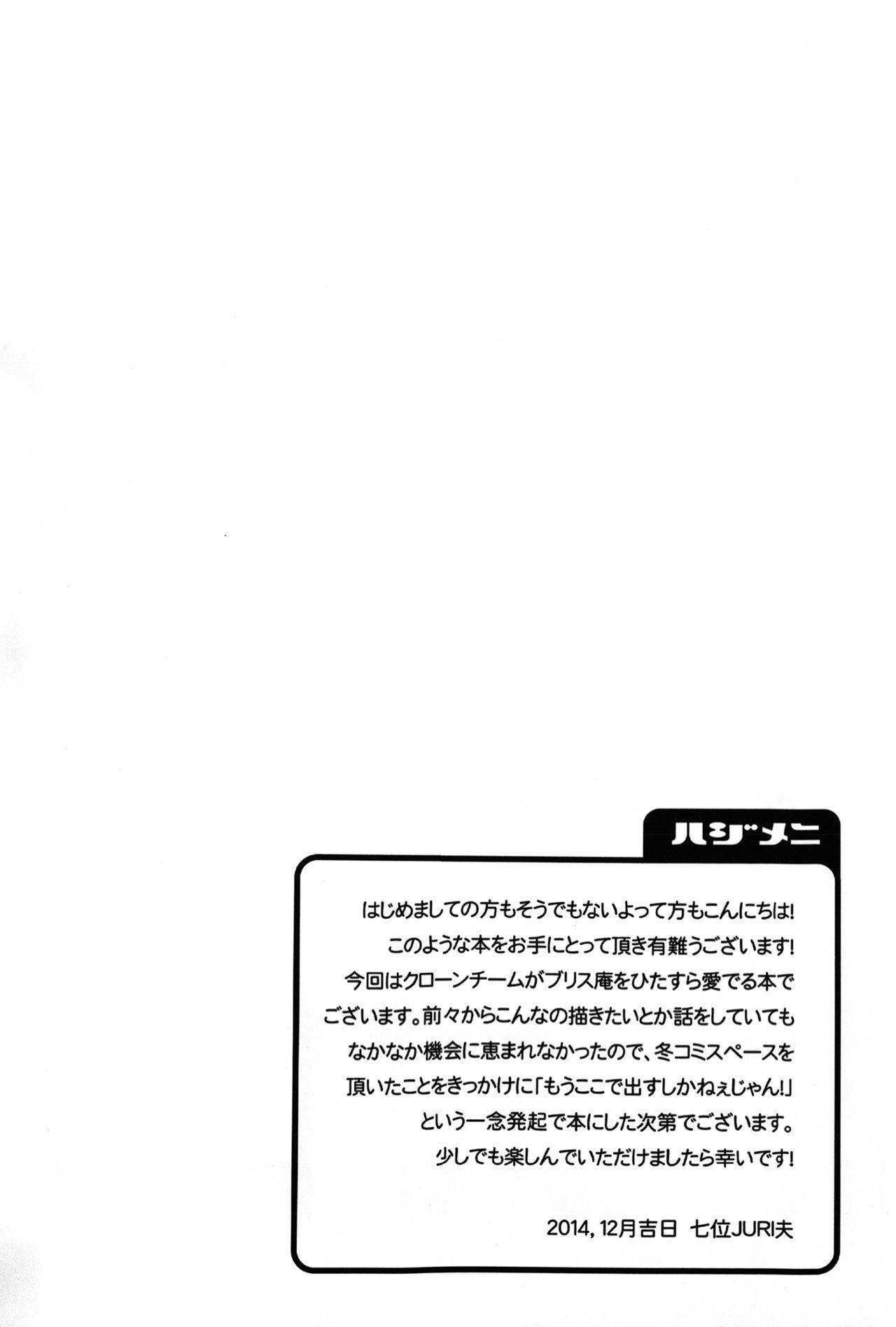 Daitai Koitsu no Sei 2