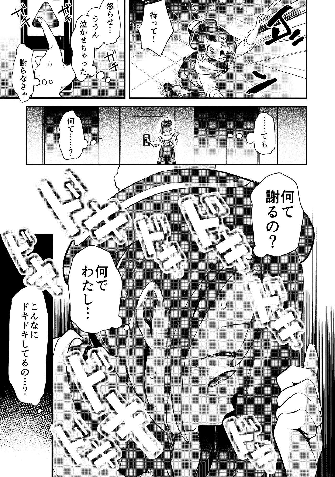 Yuuri wa Marnie ni Suppai Ringo o Hitotsu Agemashita. 12