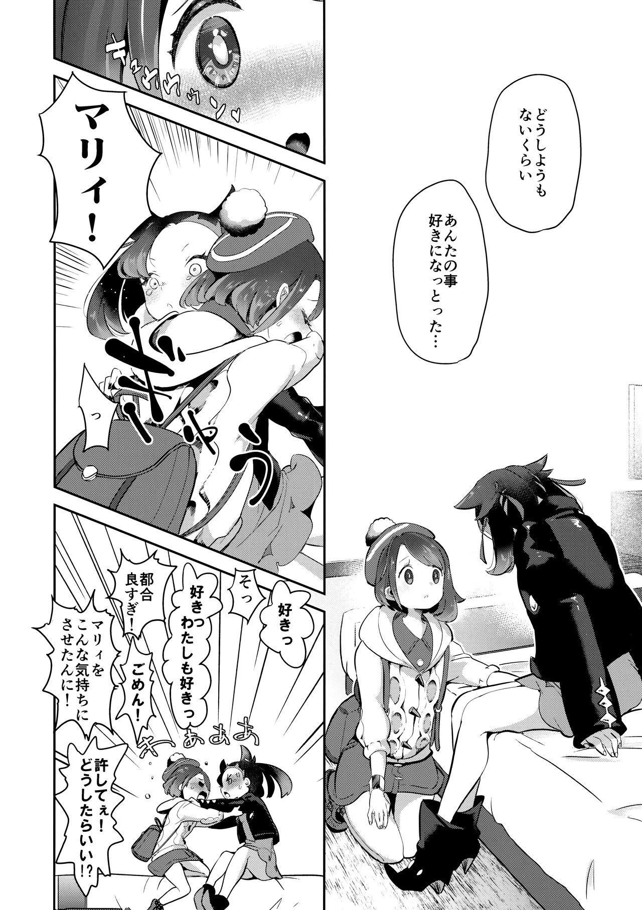 Yuuri wa Marnie ni Suppai Ringo o Hitotsu Agemashita. 15