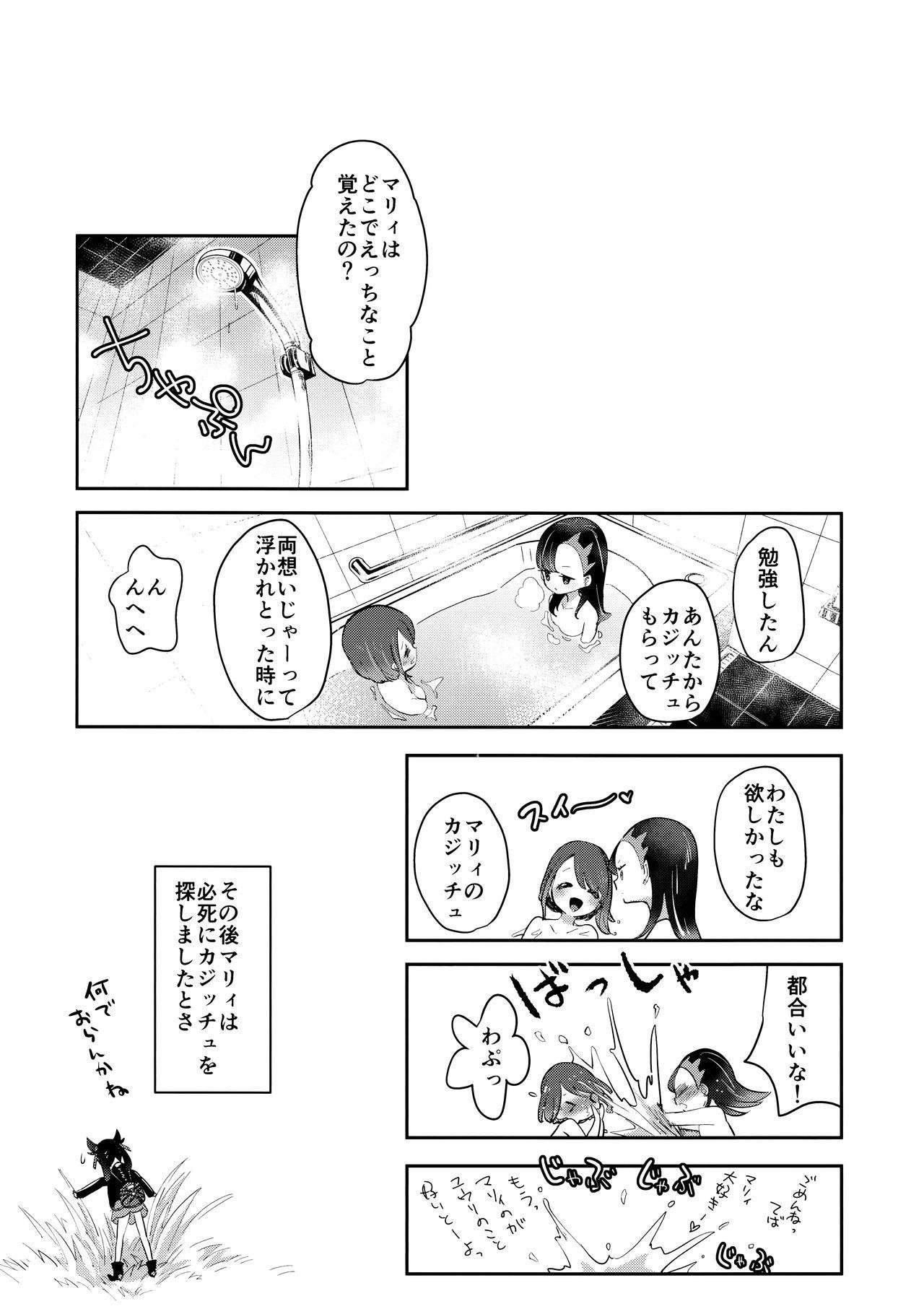 Yuuri wa Marnie ni Suppai Ringo o Hitotsu Agemashita. 24