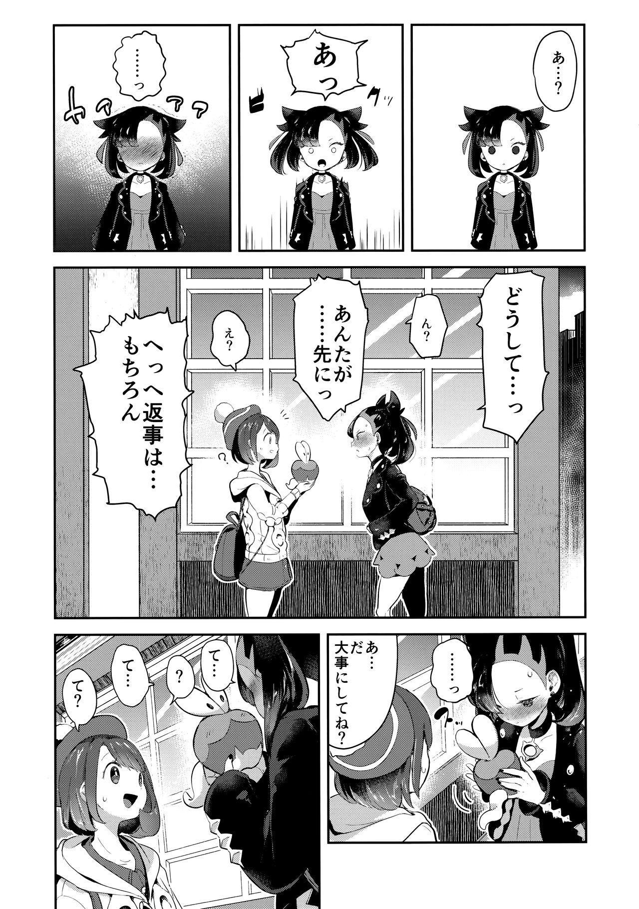 Yuuri wa Marnie ni Suppai Ringo o Hitotsu Agemashita. 4