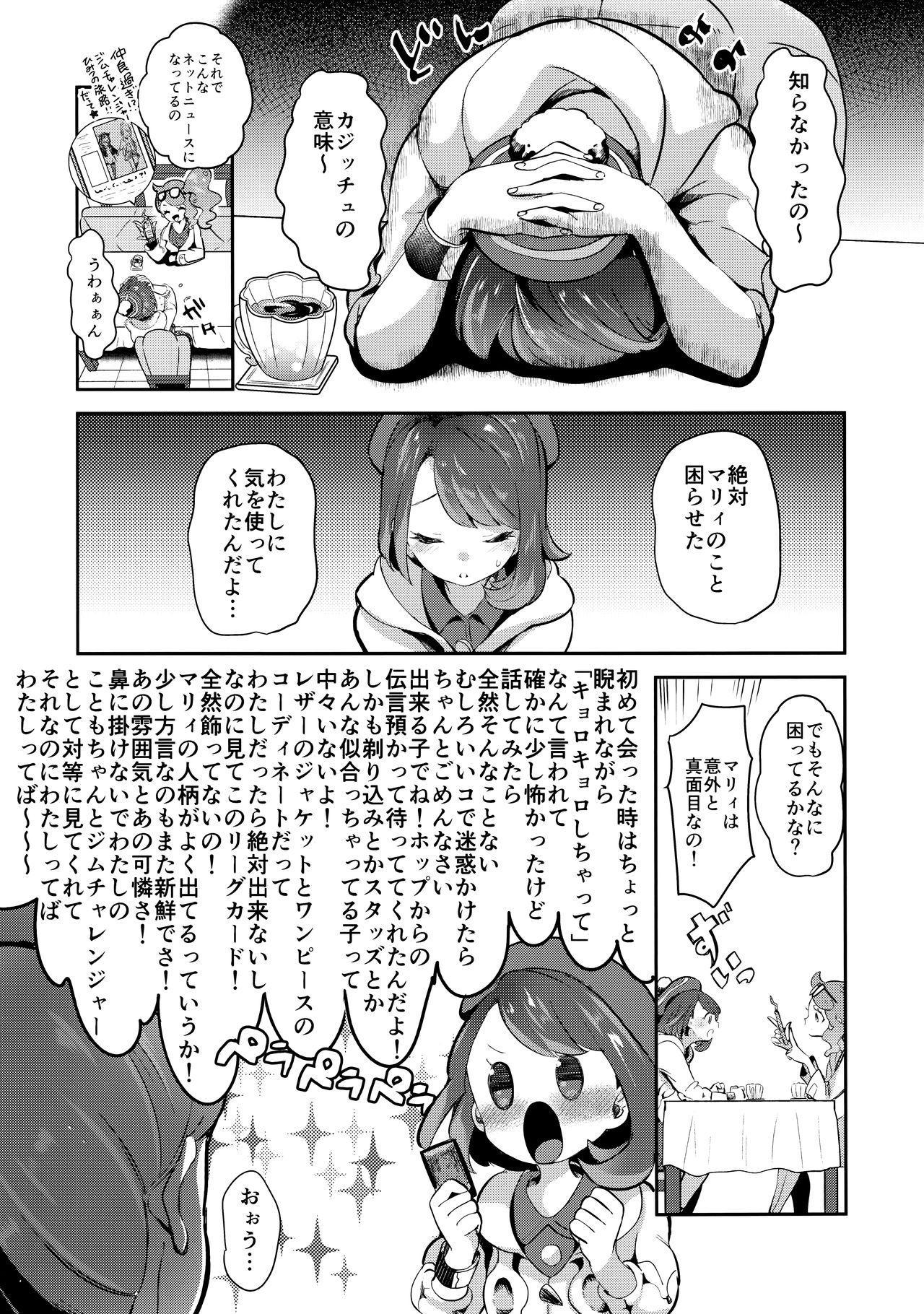 Yuuri wa Marnie ni Suppai Ringo o Hitotsu Agemashita. 6