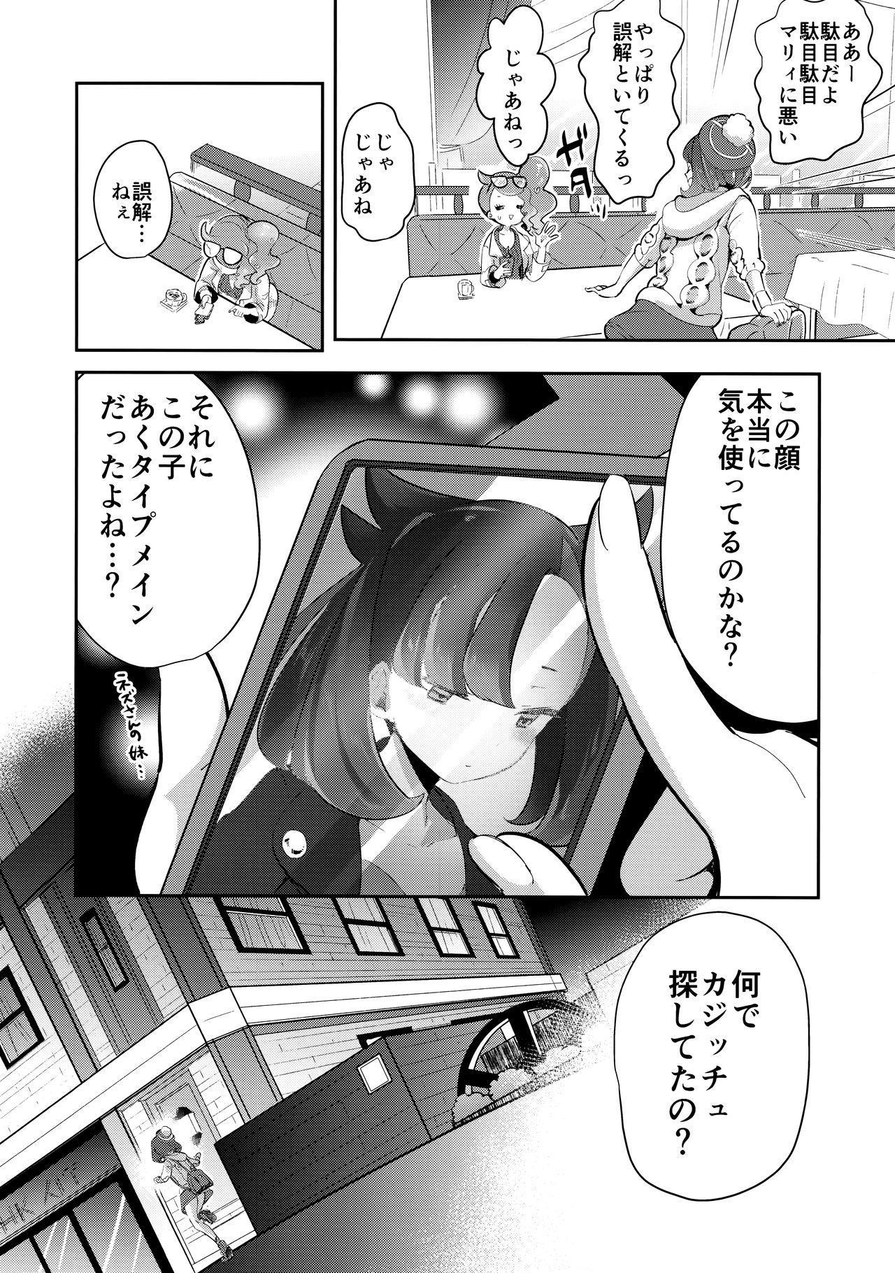 Yuuri wa Marnie ni Suppai Ringo o Hitotsu Agemashita. 7
