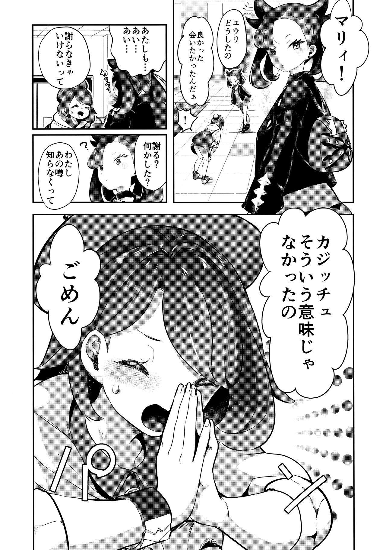 Yuuri wa Marnie ni Suppai Ringo o Hitotsu Agemashita. 8
