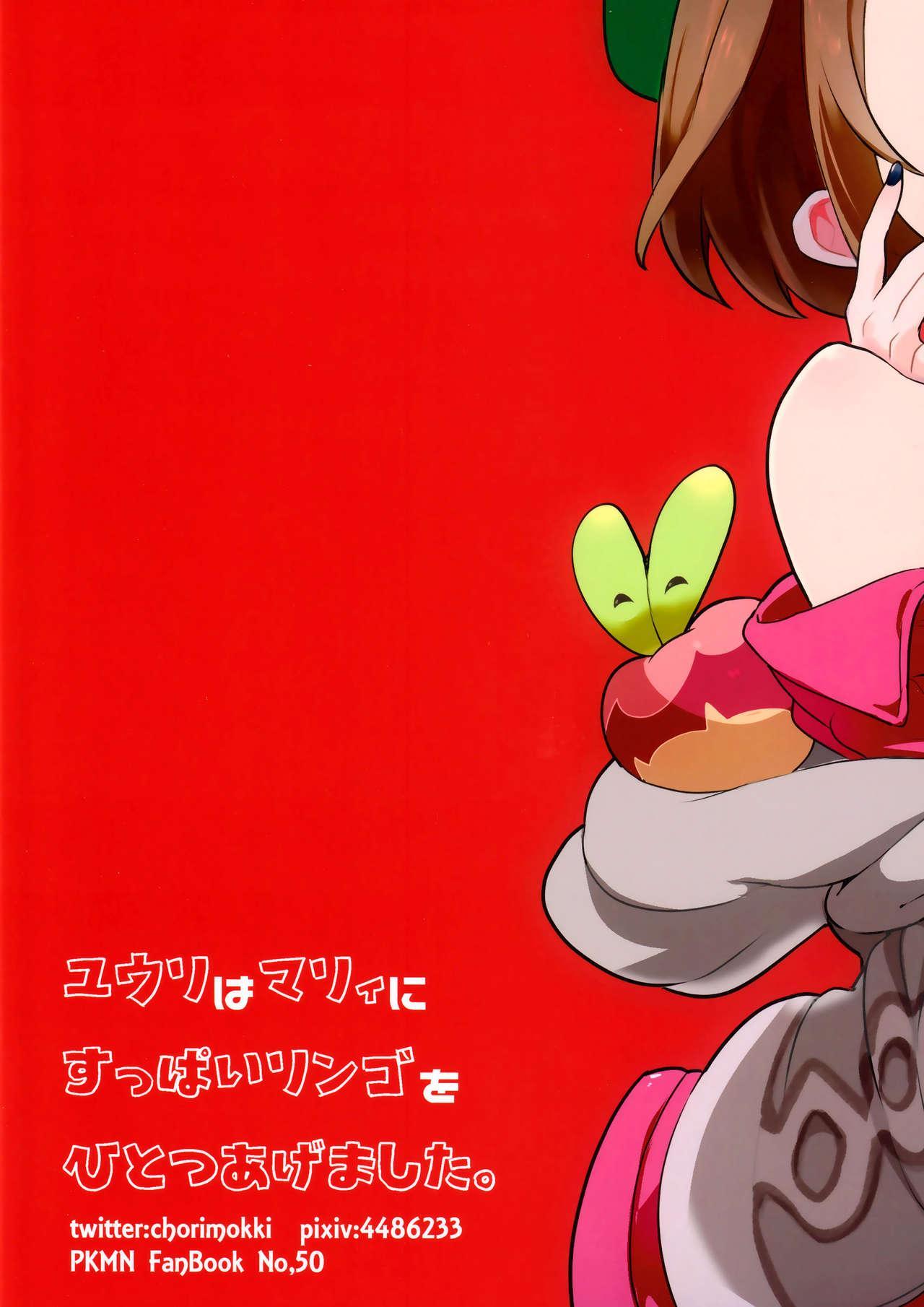 Yuuri wa Marnie ni Suppai Ringo o Hitotsu Agemashita. 1
