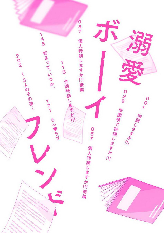 Dekiai Boyfriend Ch. 1 3