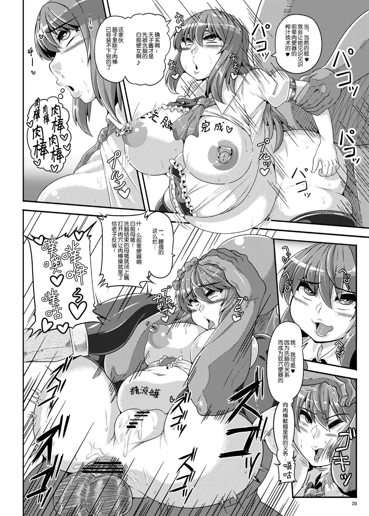 Saimin? Sennou? Dekiru Mono nara Yatte Minasai yo! After 19