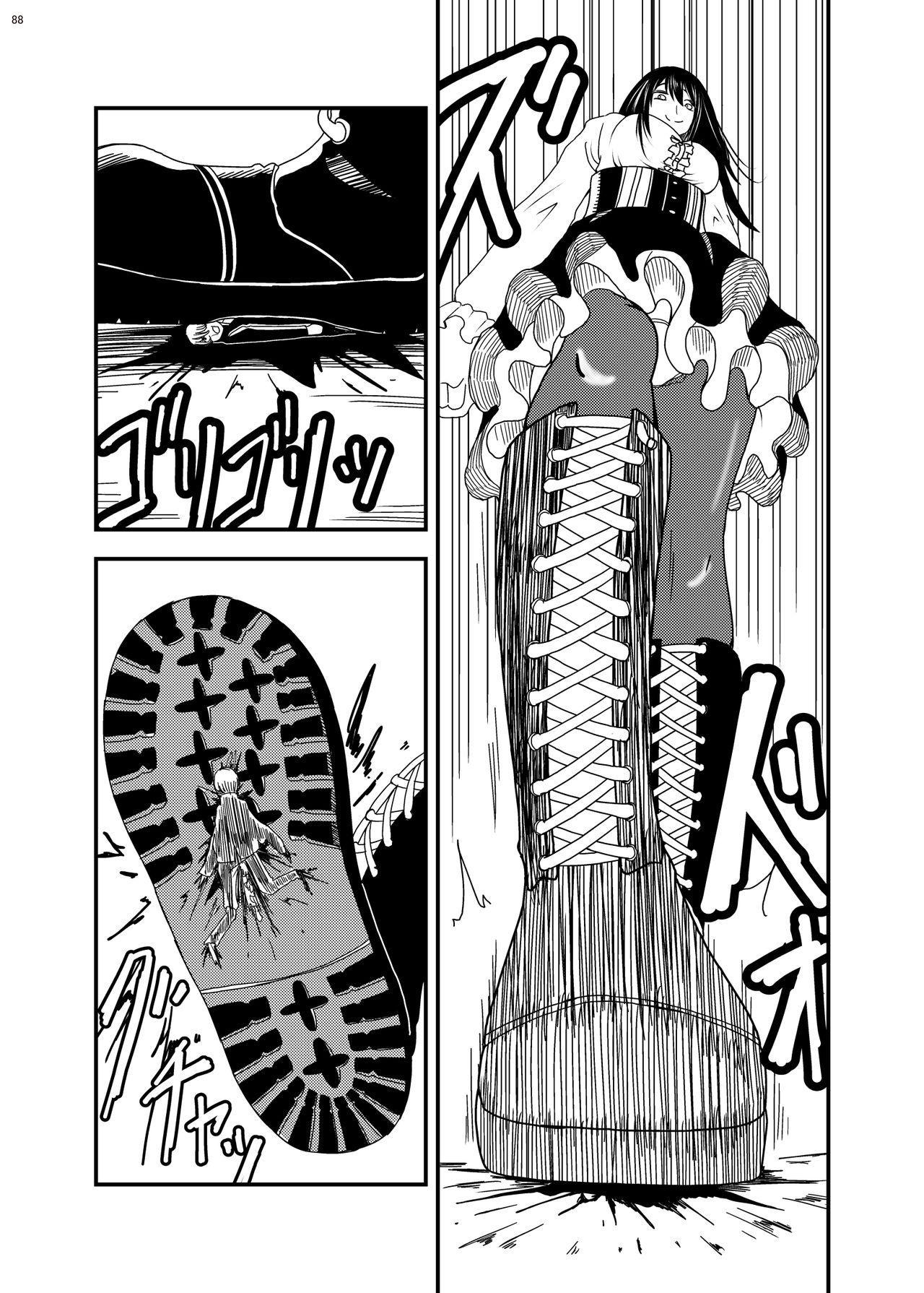 Jintai Shukushou Goudoushi | Body Shrink Joint Comic 86