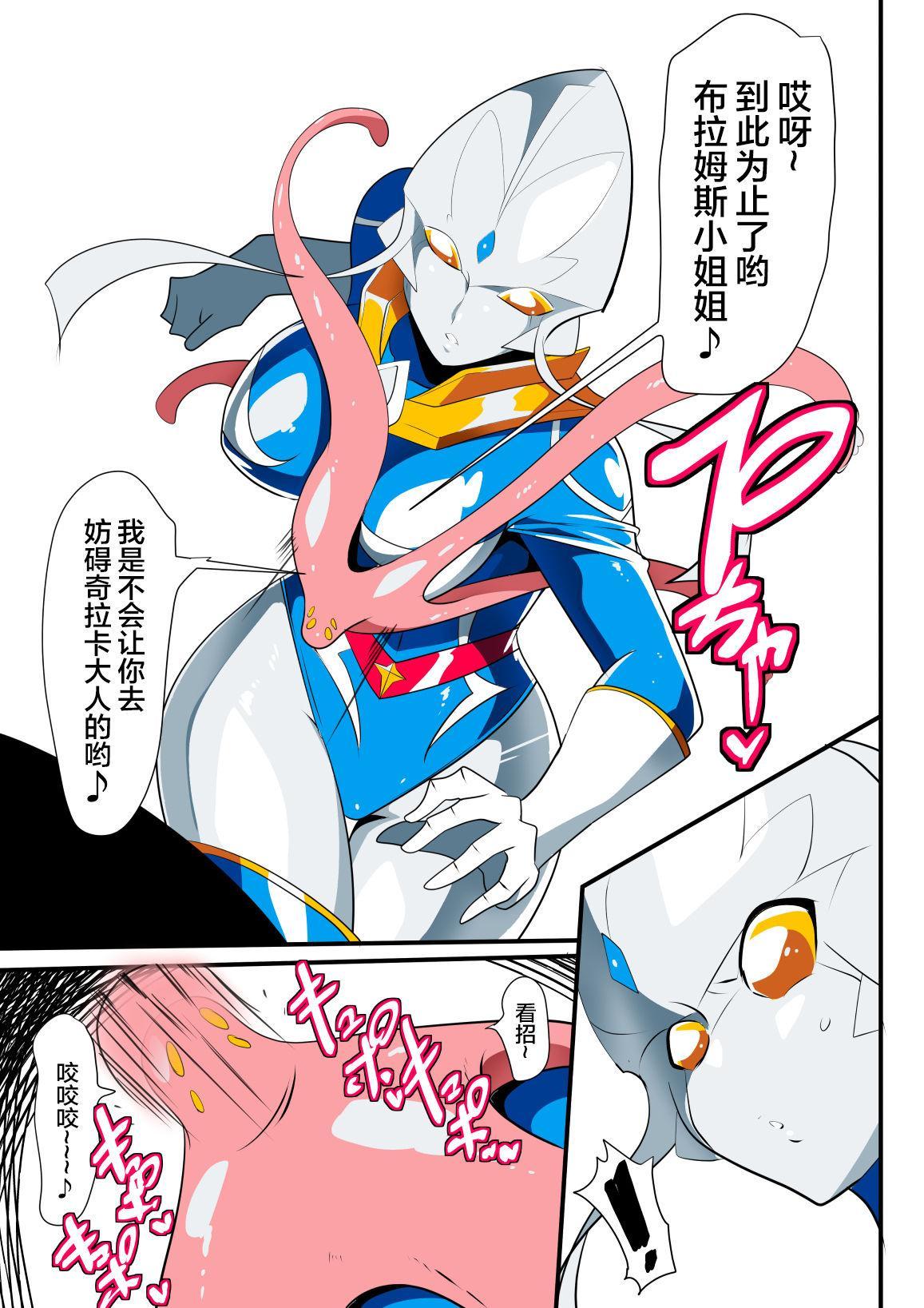 Ginga no Megami Netise VII 19