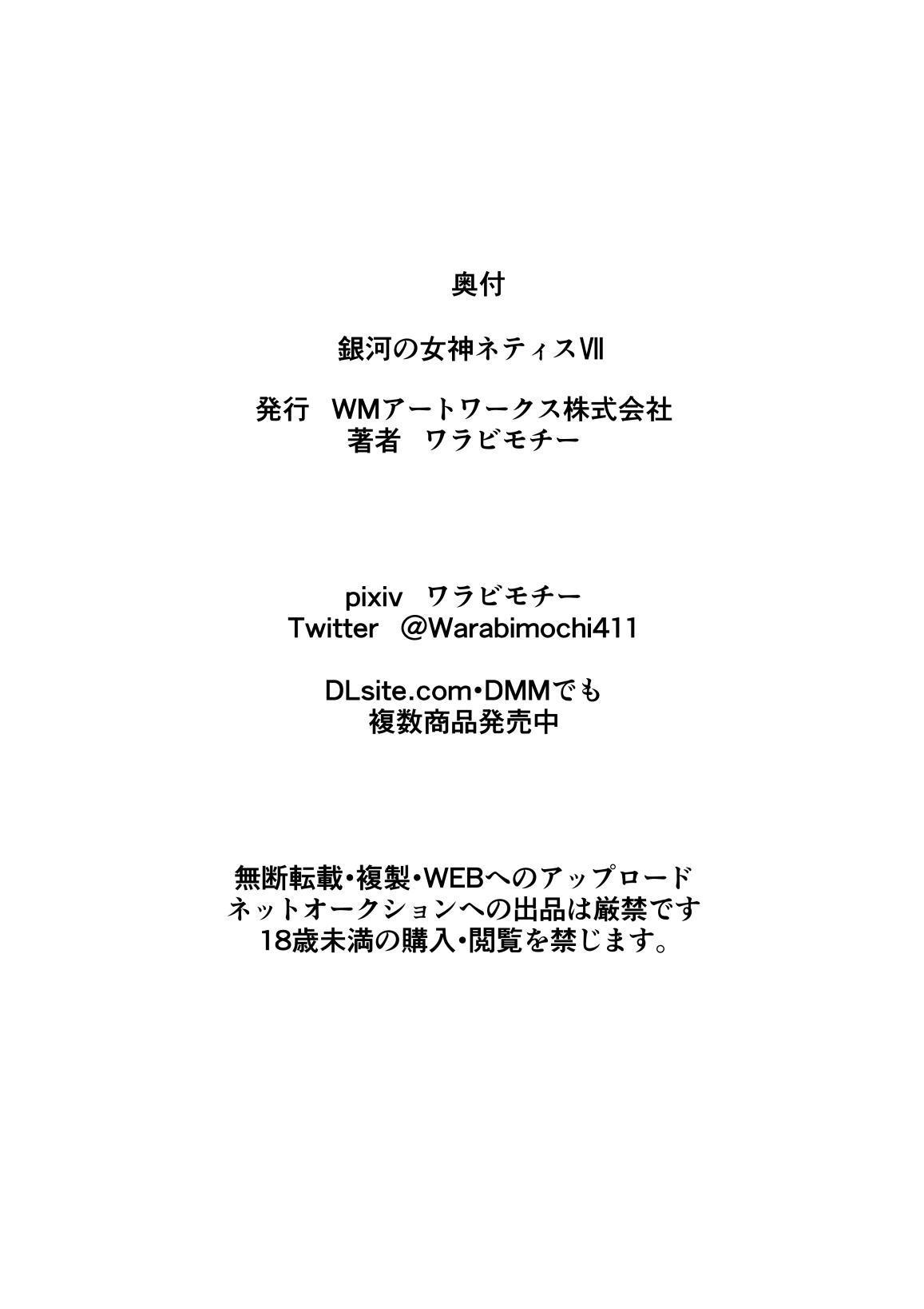 Ginga no Megami Netise VII 31