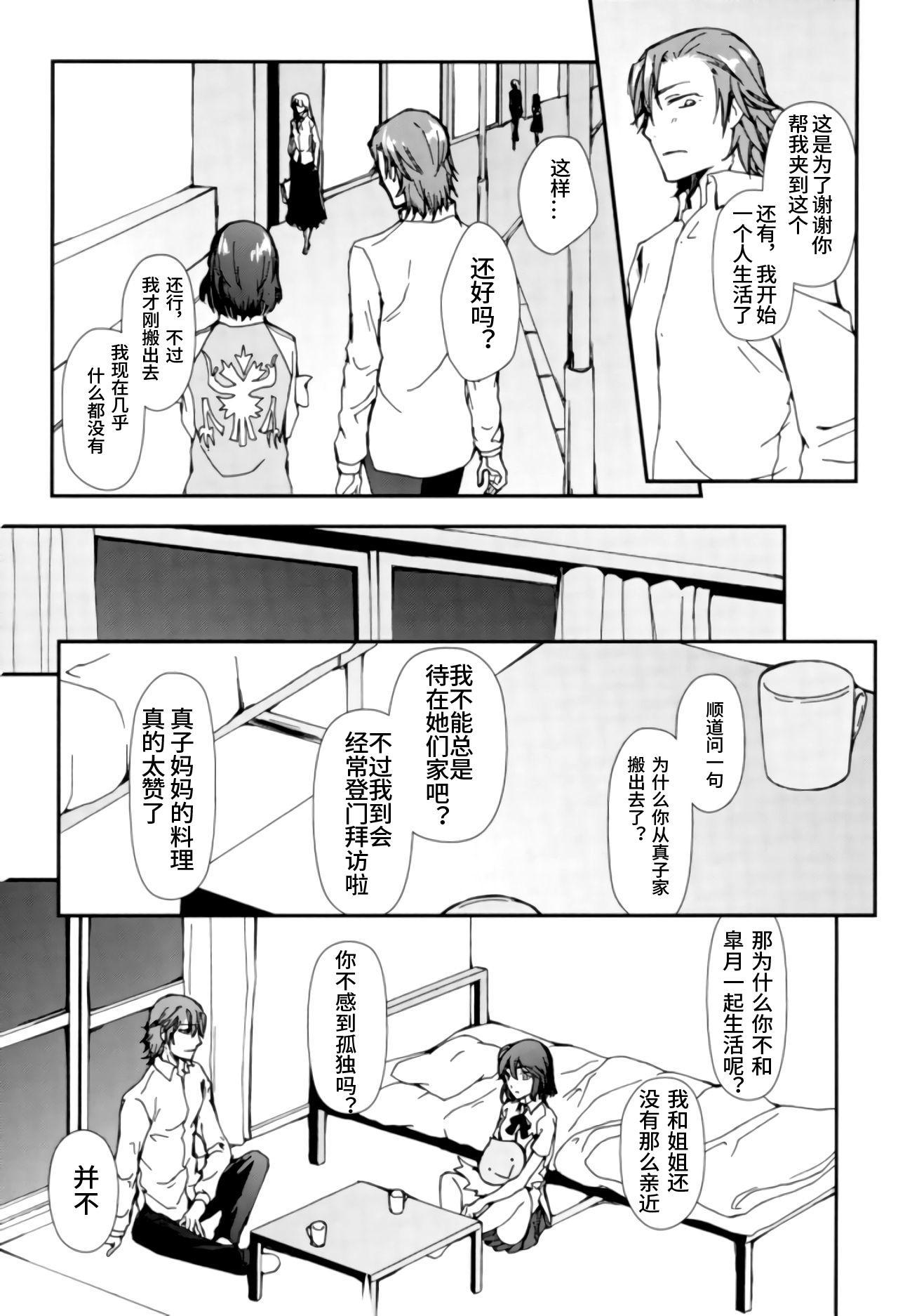 Sekai de Ichiban Kimi ga Suki 10