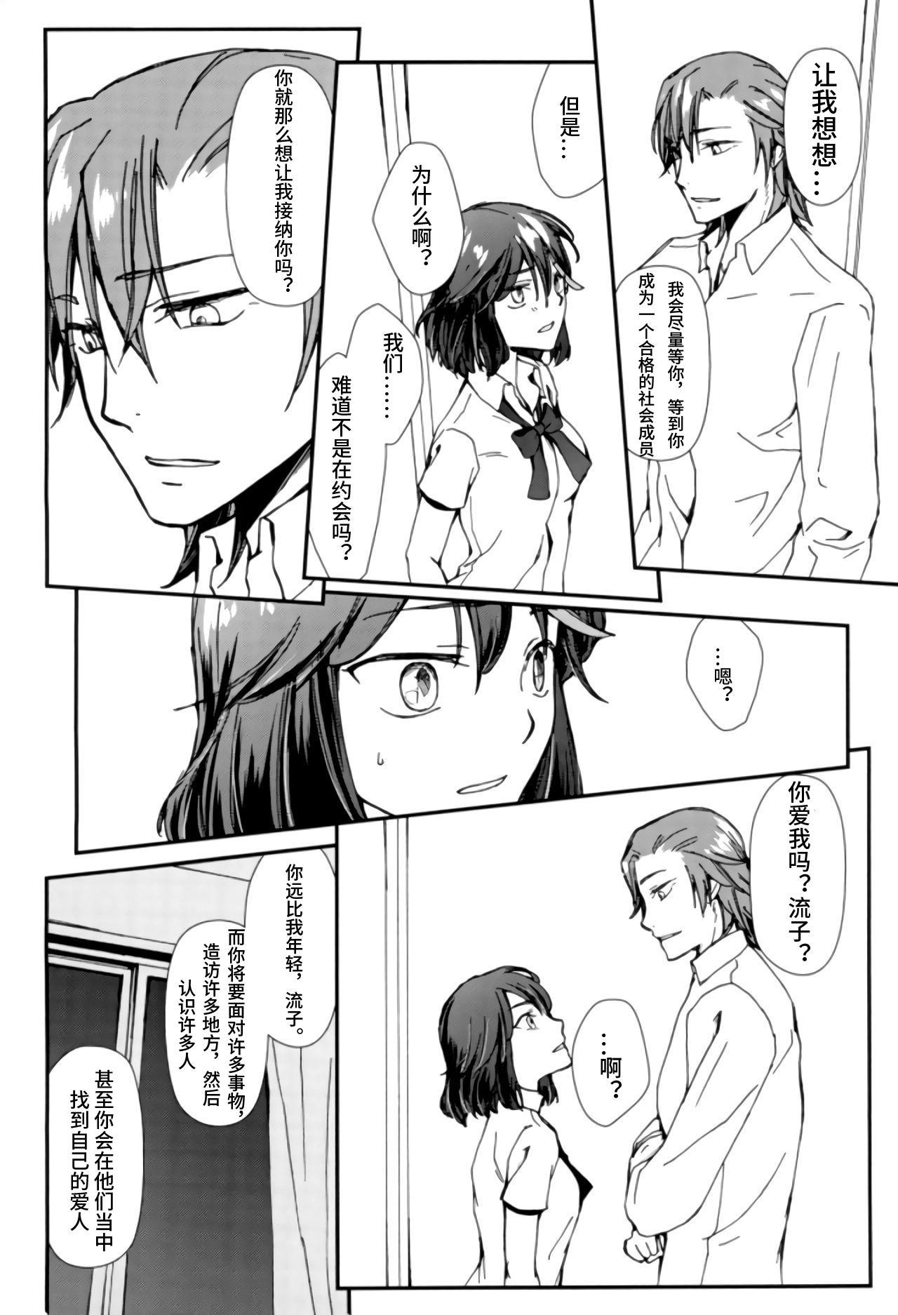 Sekai de Ichiban Kimi ga Suki 15