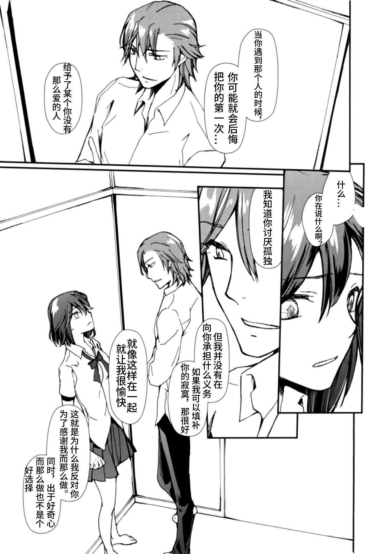 Sekai de Ichiban Kimi ga Suki 16
