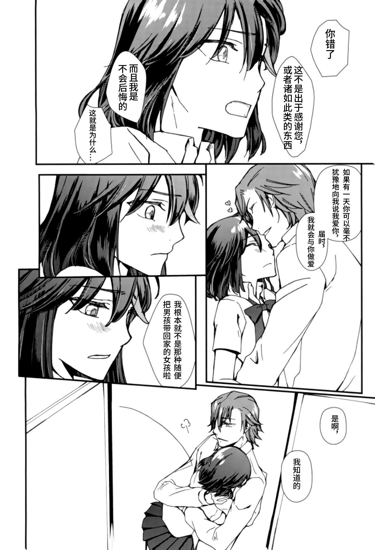 Sekai de Ichiban Kimi ga Suki 17