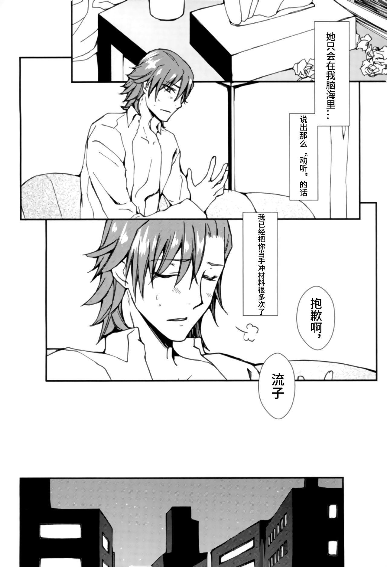 Sekai de Ichiban Kimi ga Suki 21