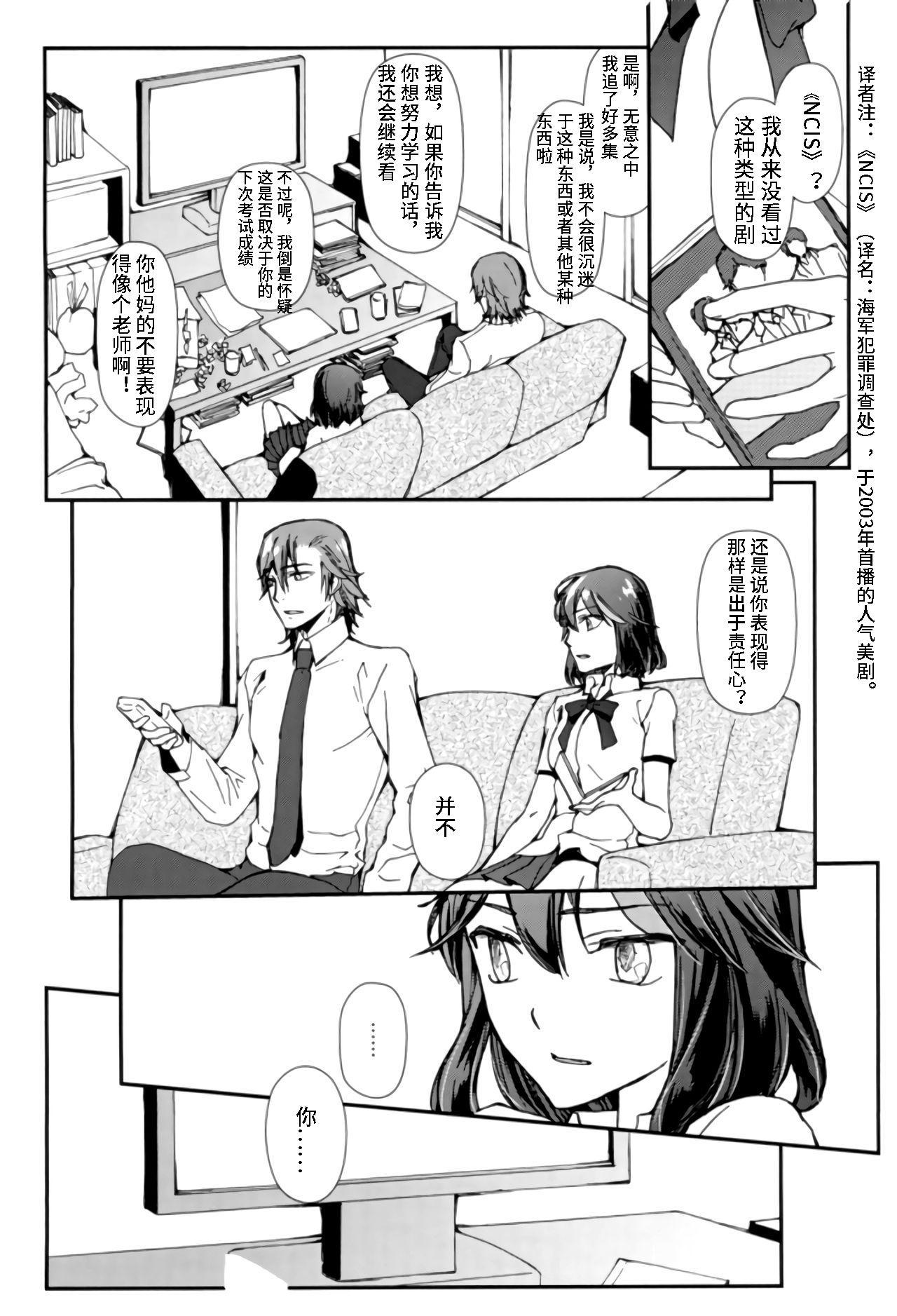 Sekai de Ichiban Kimi ga Suki 23