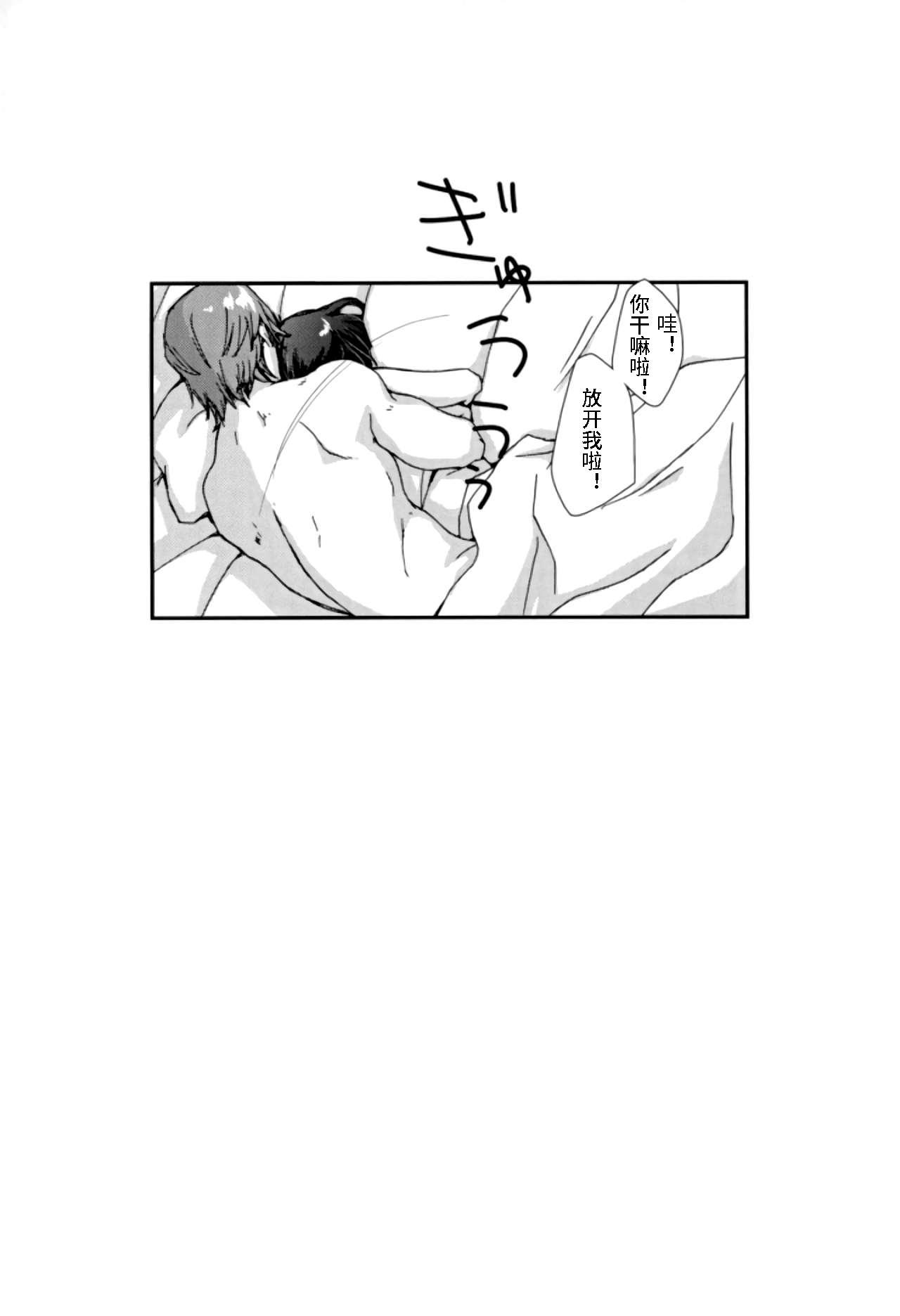 Sekai de Ichiban Kimi ga Suki 37