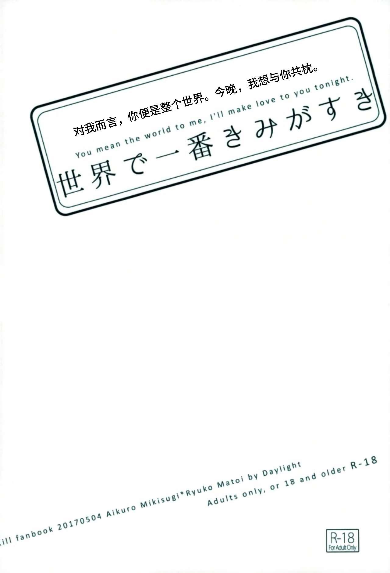 Sekai de Ichiban Kimi ga Suki 38