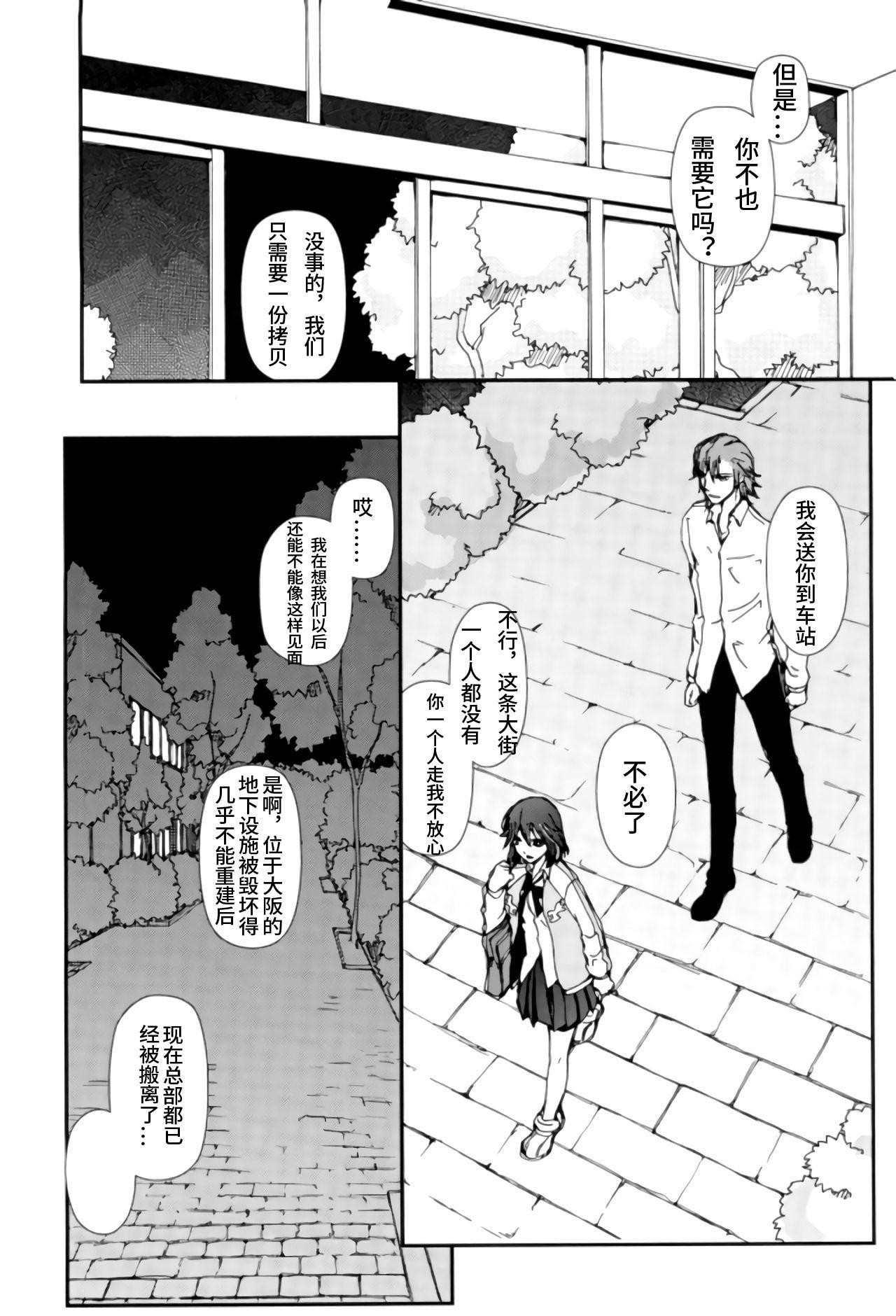 Sekai de Ichiban Kimi ga Suki 3
