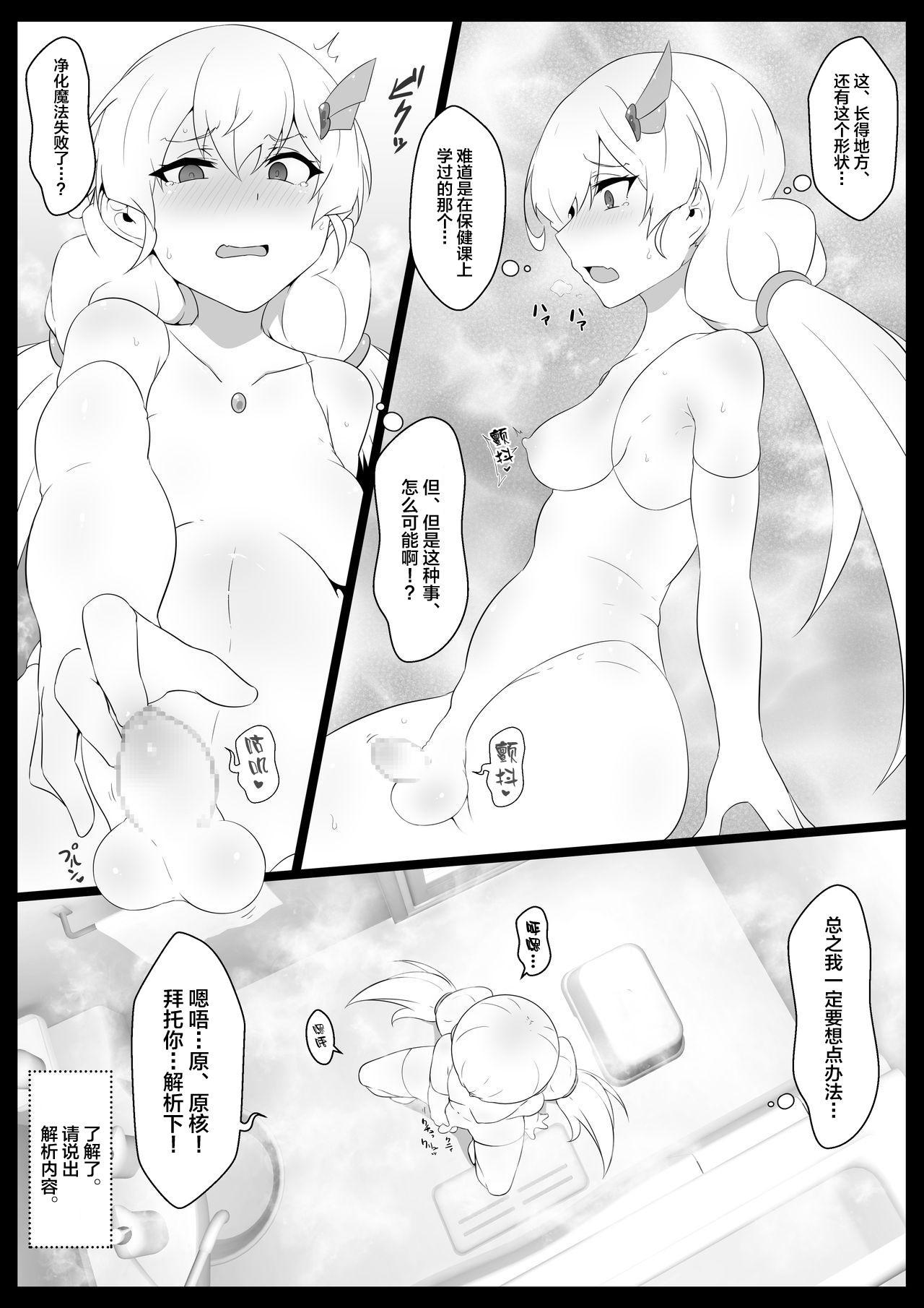 Chou Mahou Shoujo Kaizou Mashiro 14