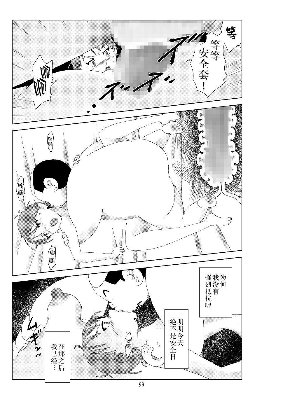 Futoshi 2 101