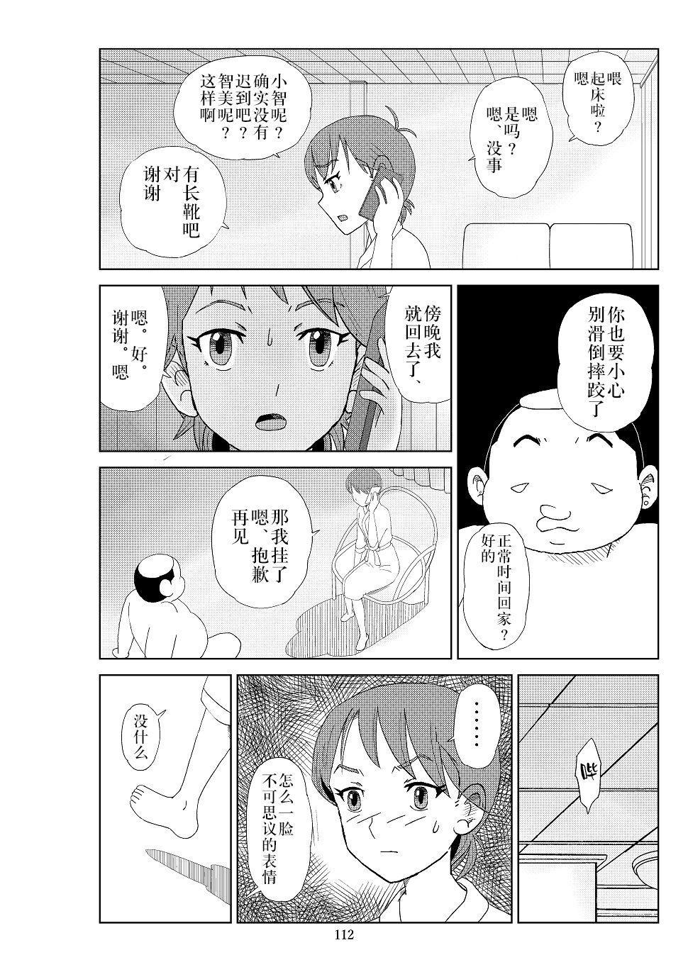Futoshi 2 114