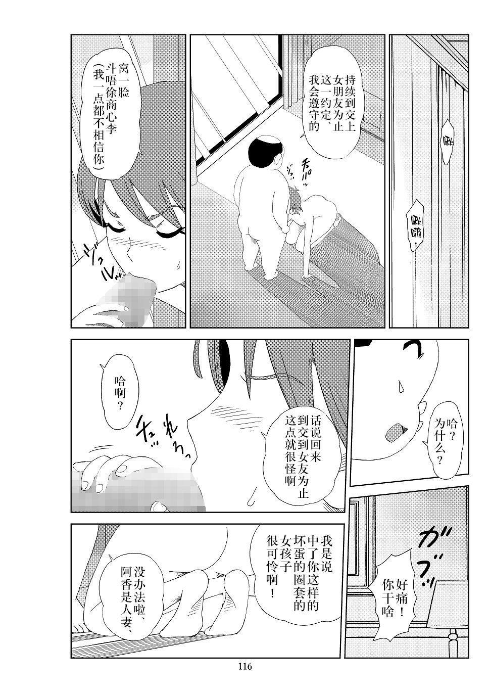 Futoshi 2 118