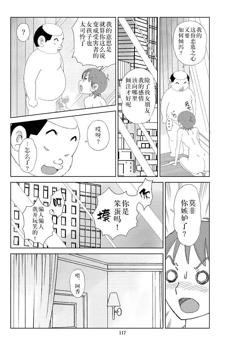Futoshi 2 119