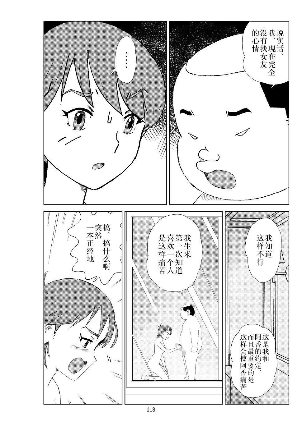 Futoshi 2 120