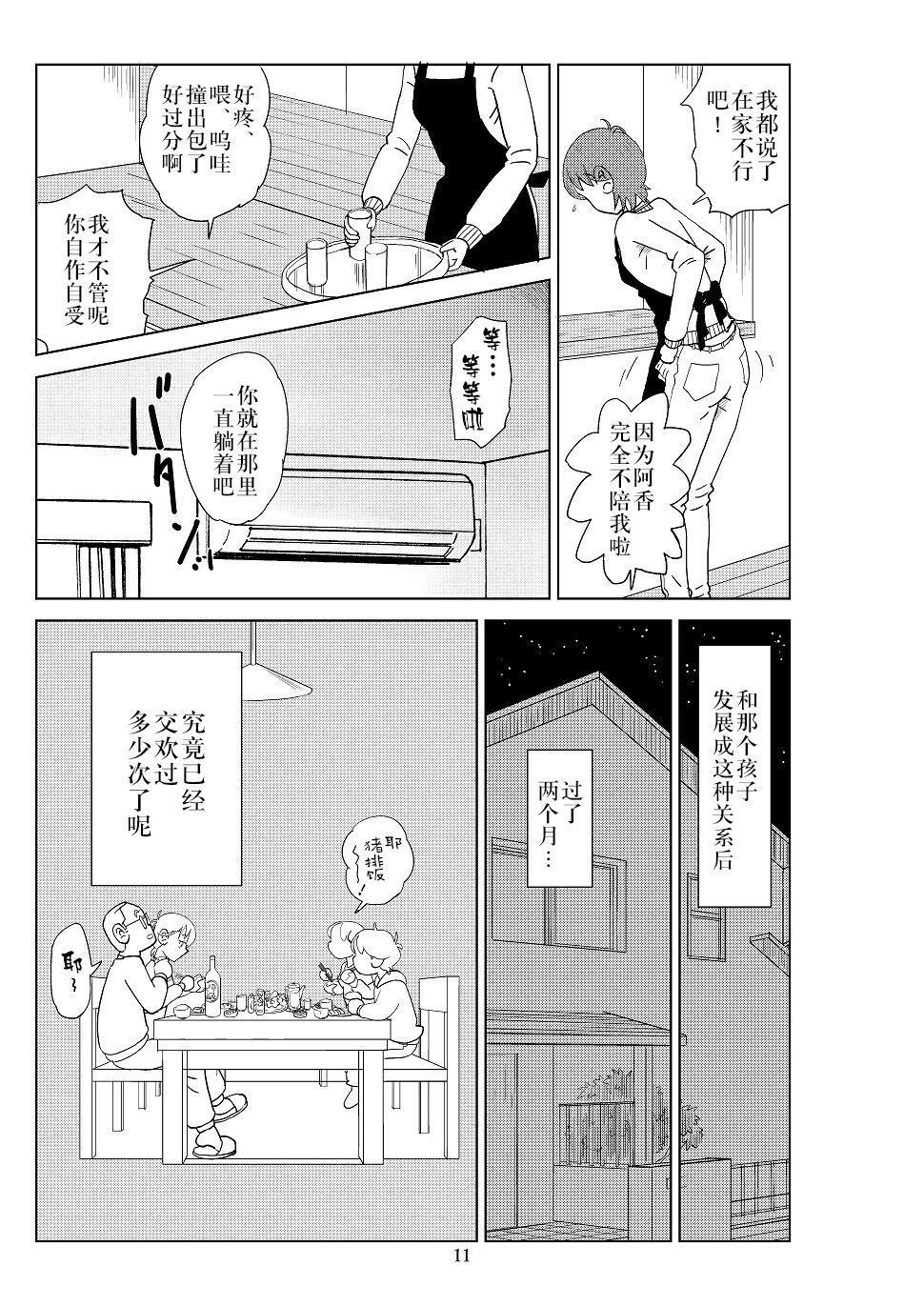 Futoshi 2 13