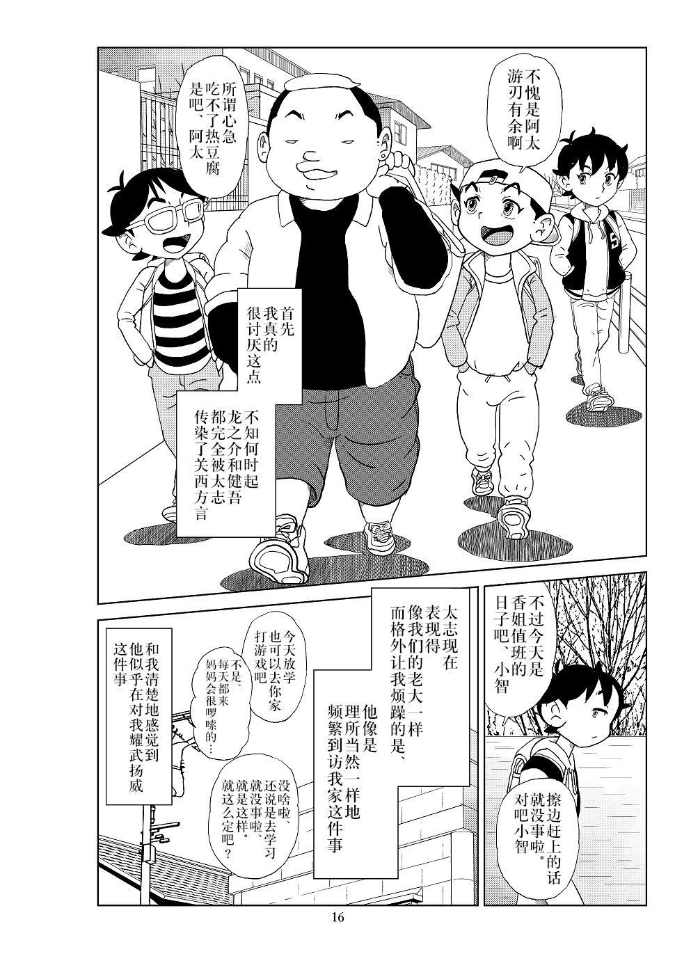 Futoshi 2 18