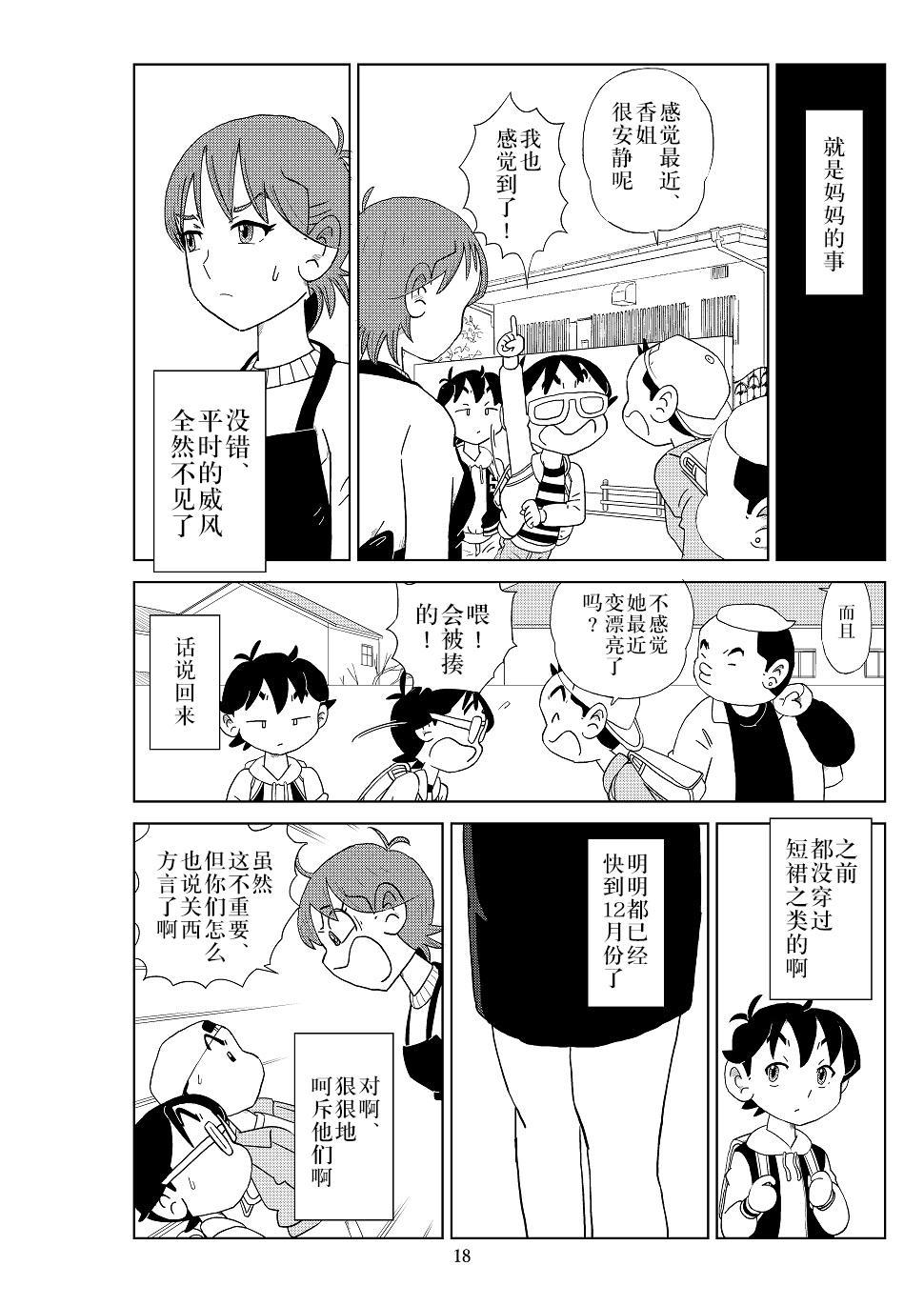 Futoshi 2 20