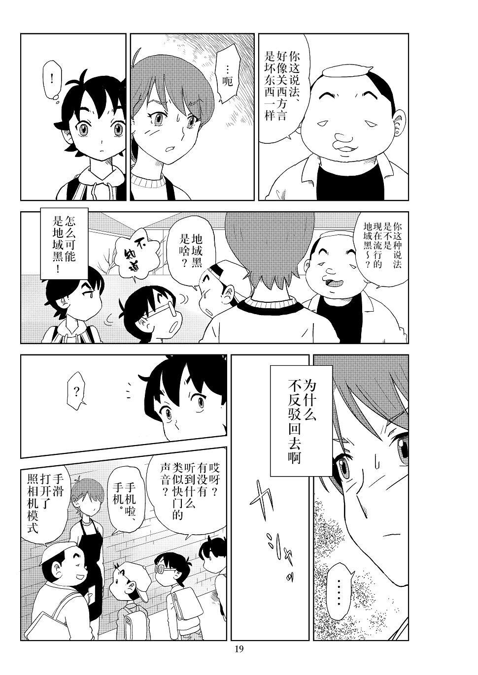 Futoshi 2 21