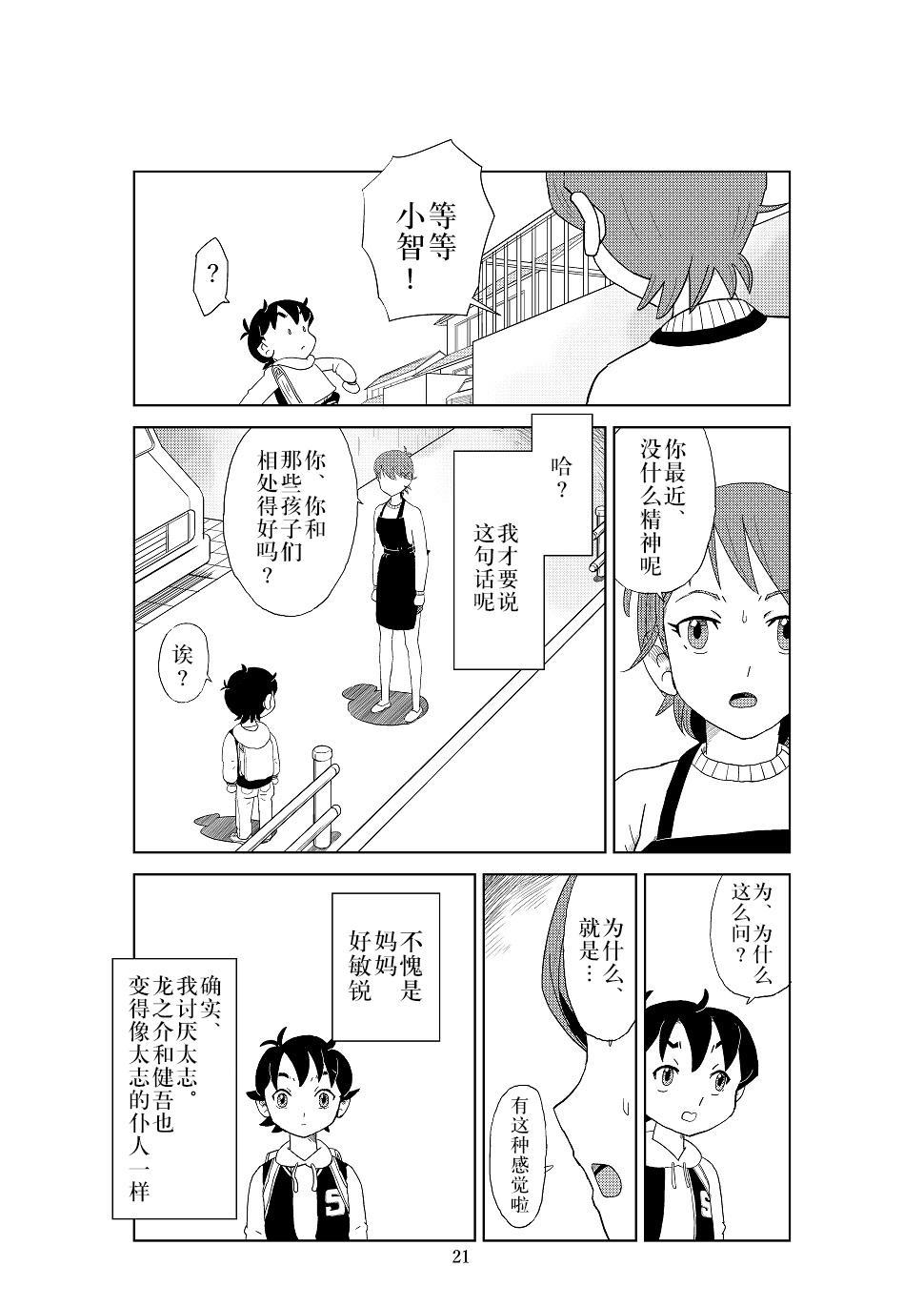 Futoshi 2 23