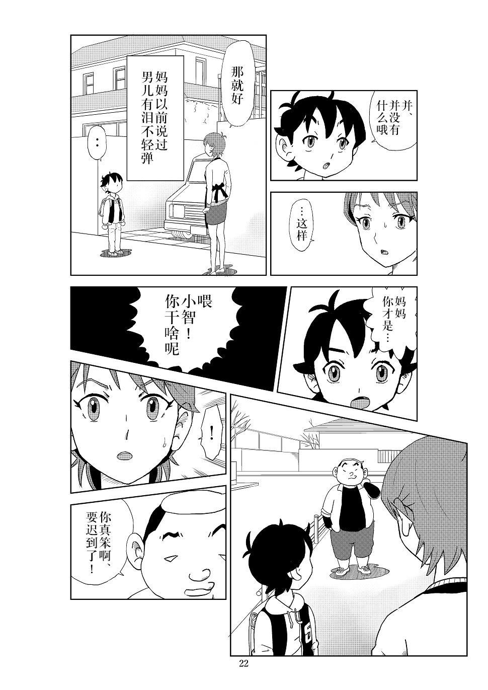 Futoshi 2 24