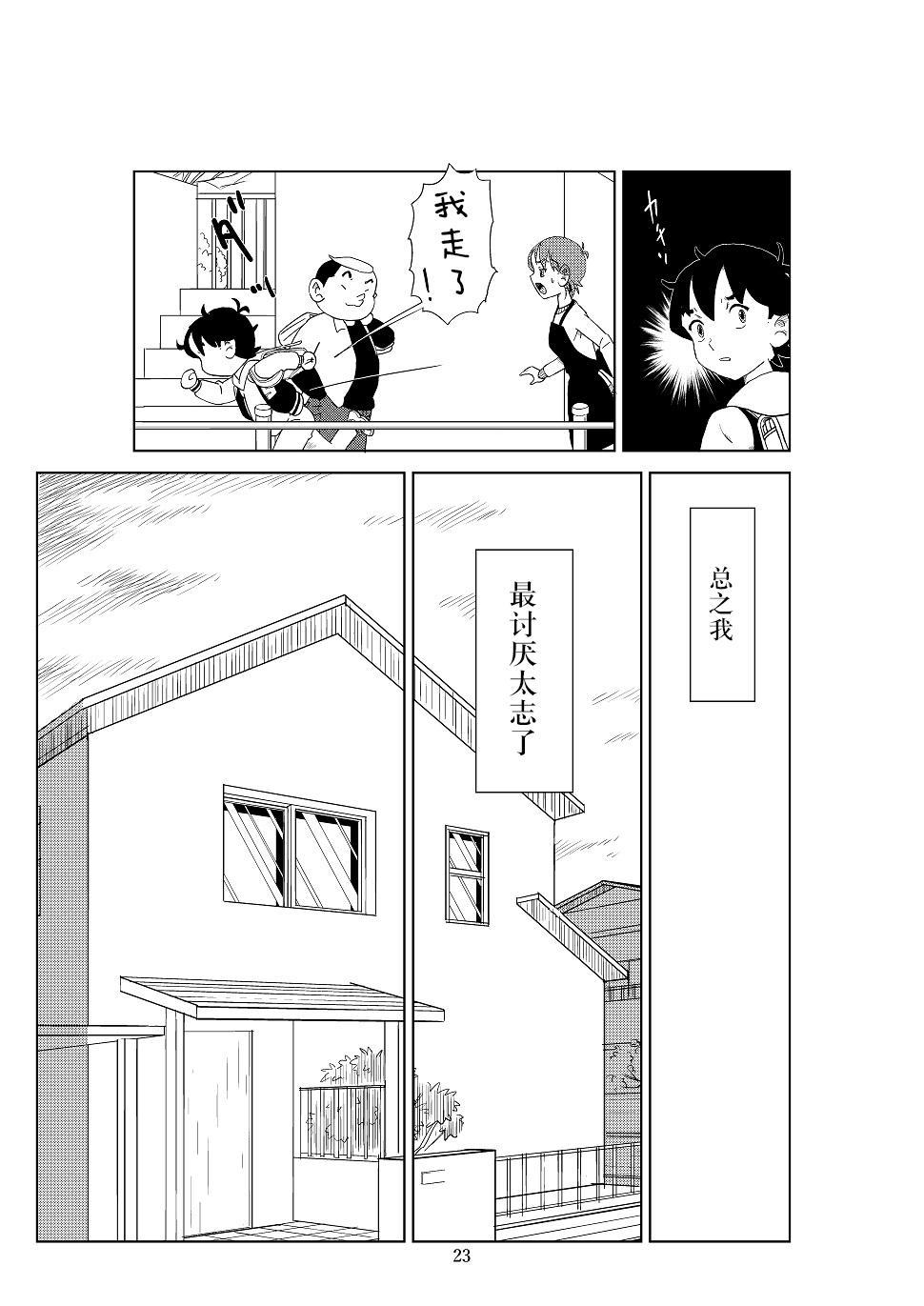 Futoshi 2 25