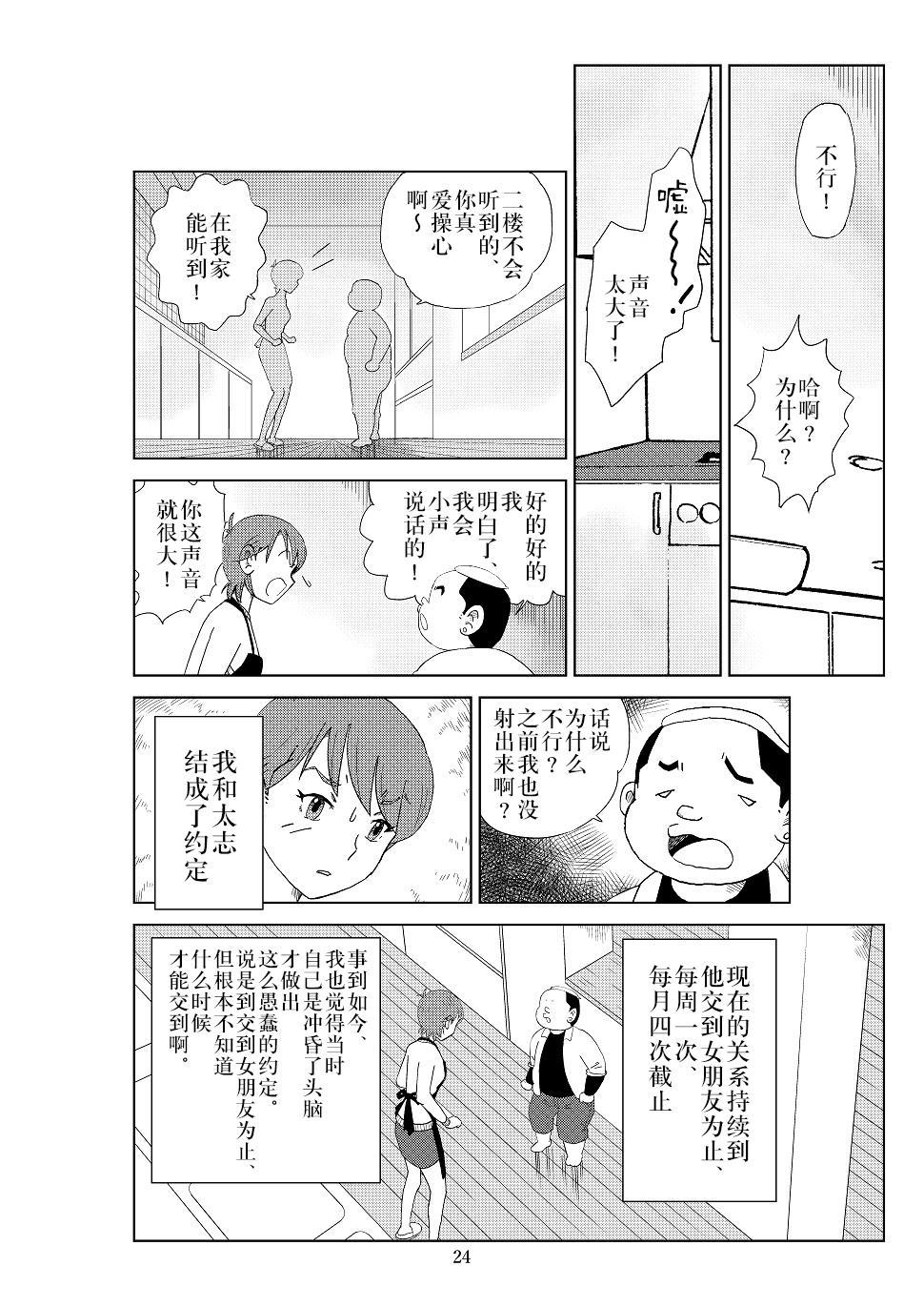 Futoshi 2 26