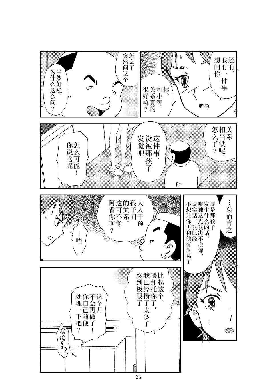 Futoshi 2 28