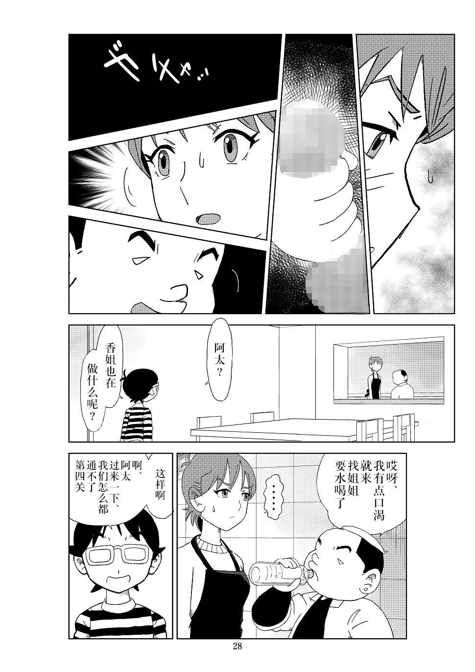 Futoshi 2 30