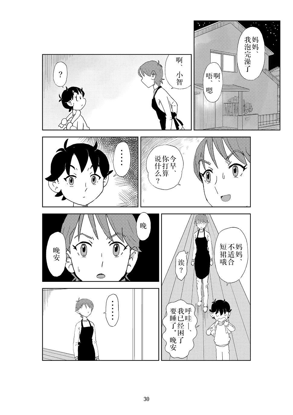 Futoshi 2 32