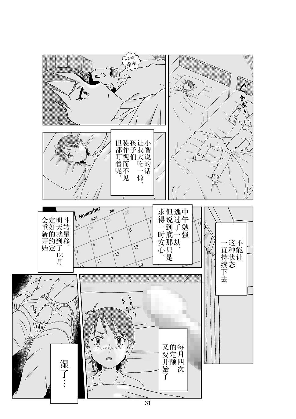 Futoshi 2 33