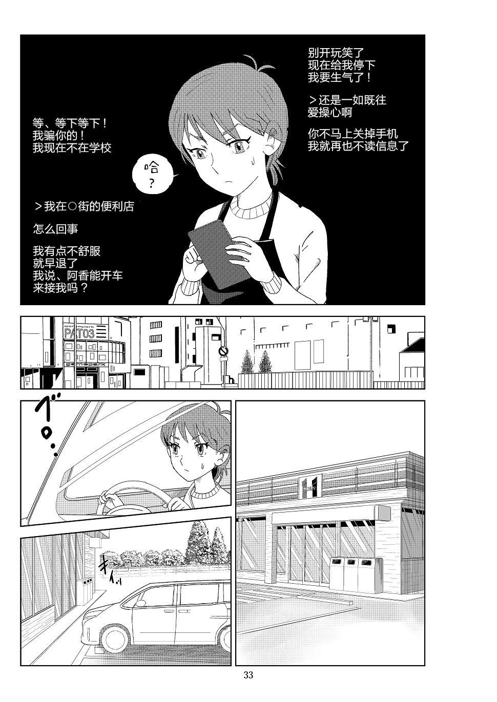 Futoshi 2 35
