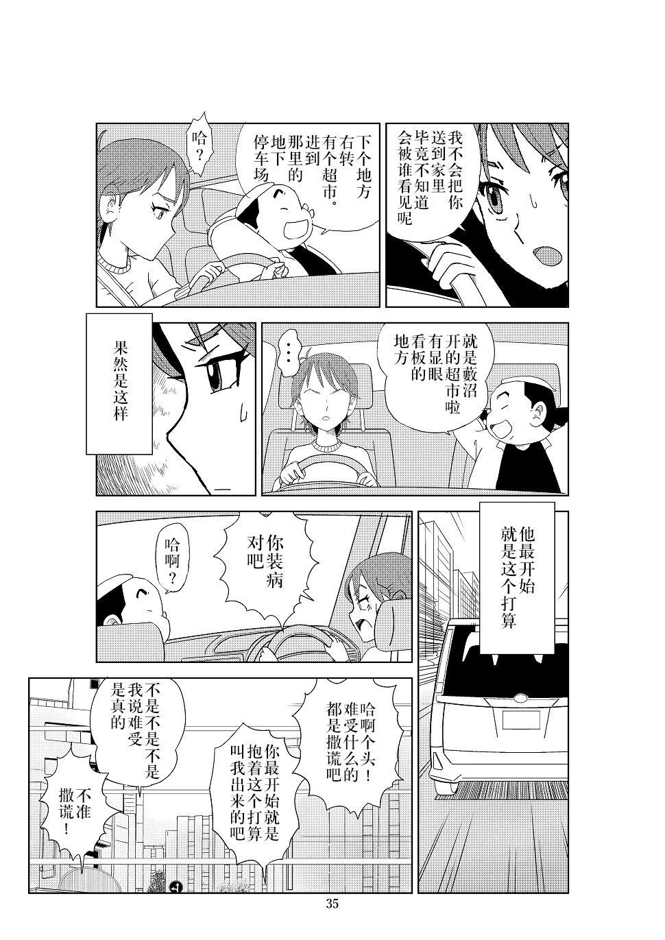 Futoshi 2 37