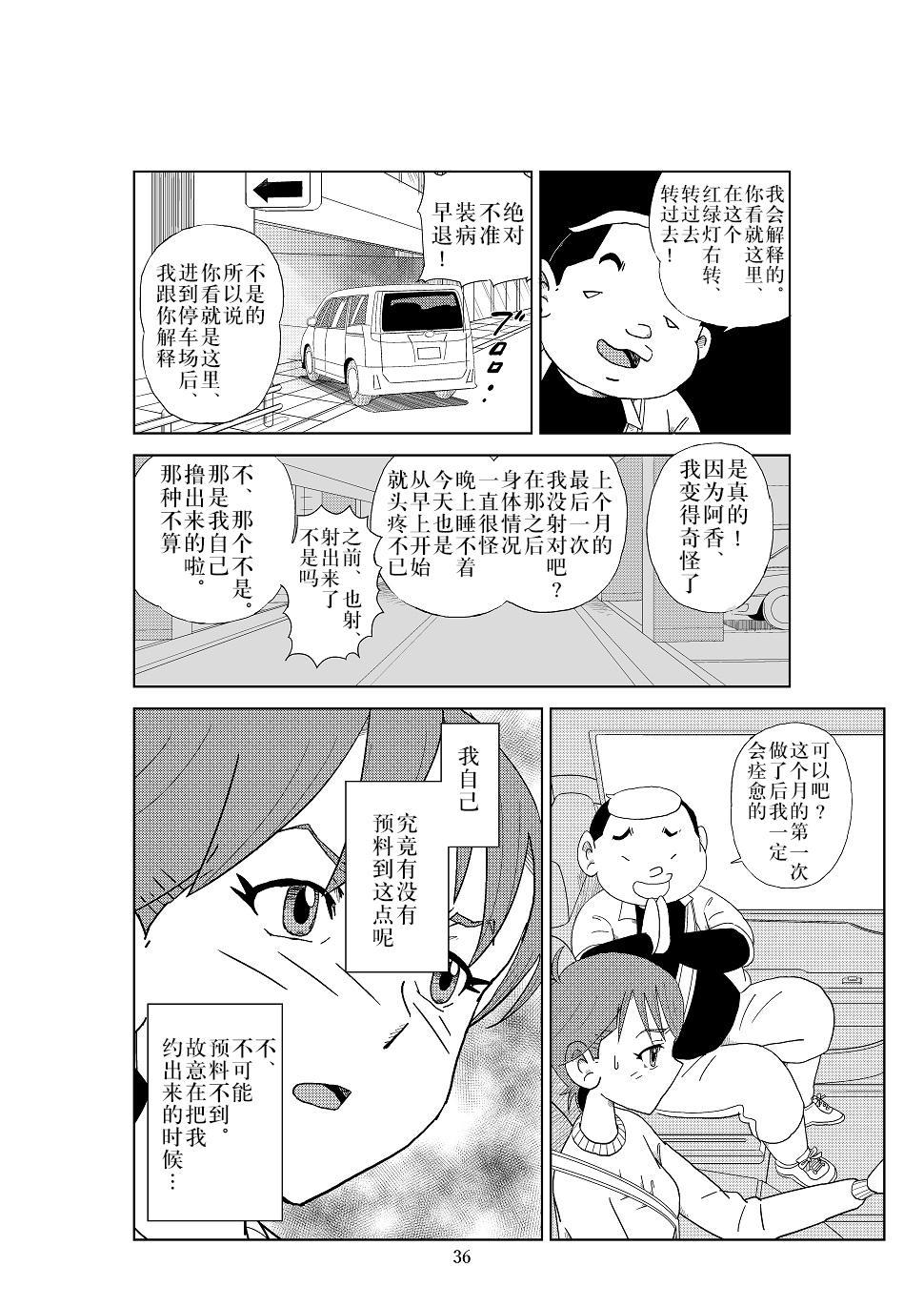 Futoshi 2 38