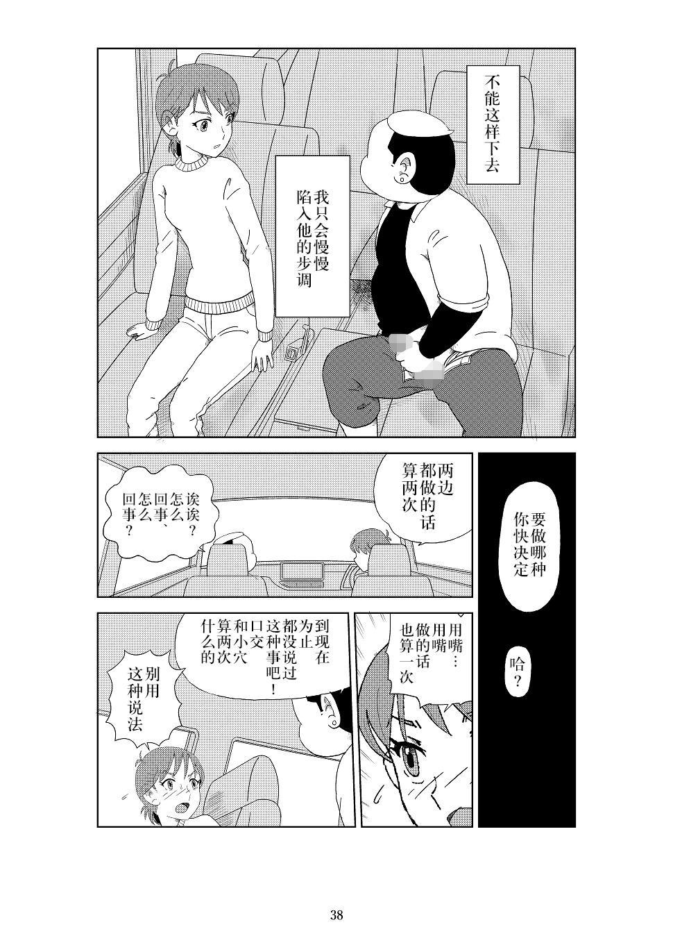 Futoshi 2 40