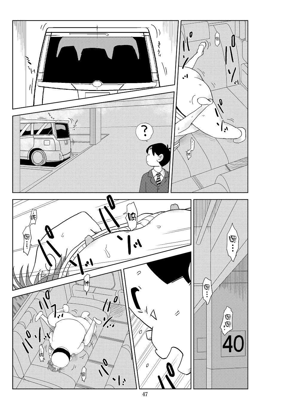 Futoshi 2 49
