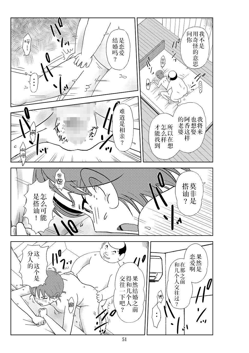Futoshi 2 53