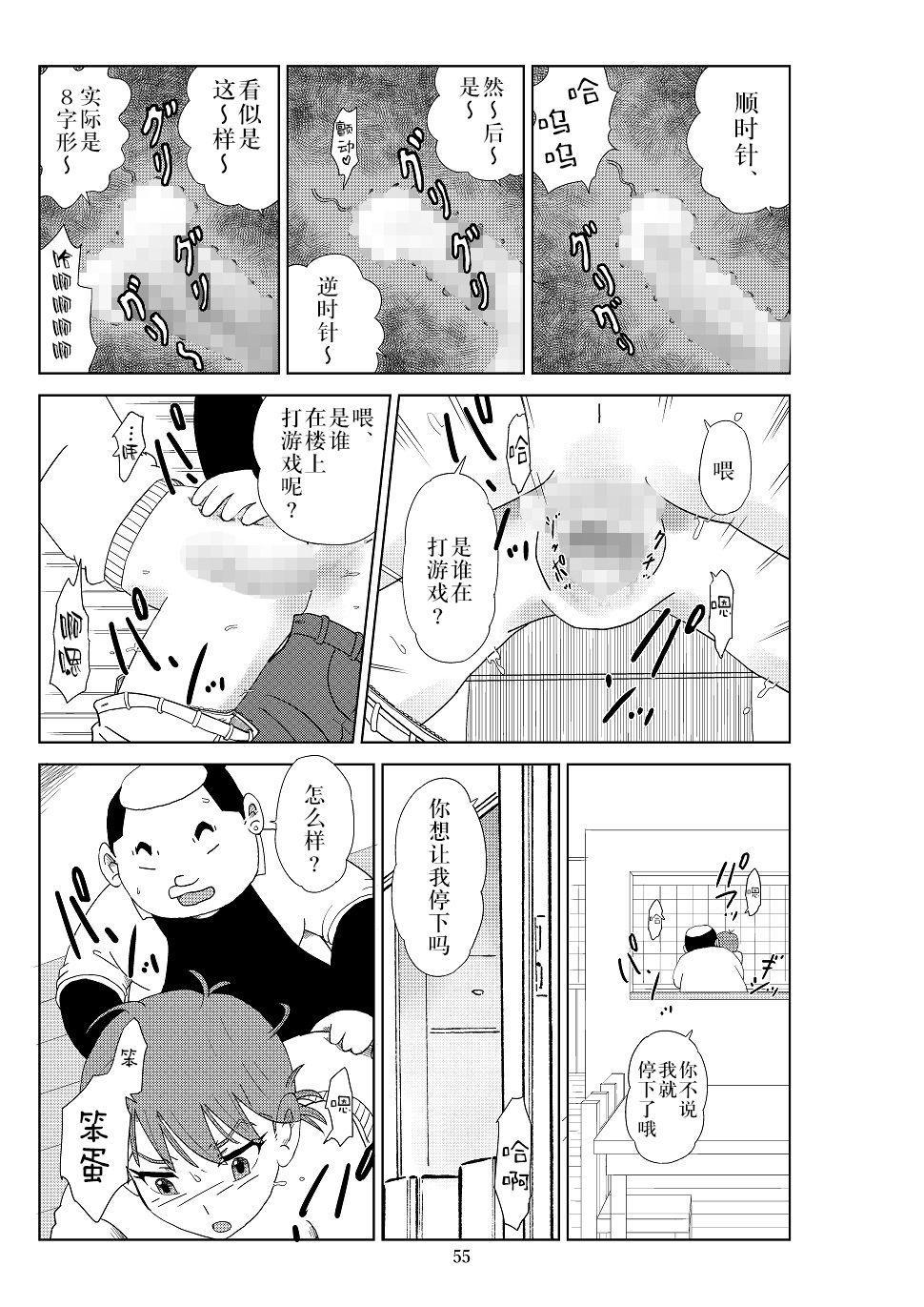Futoshi 2 57