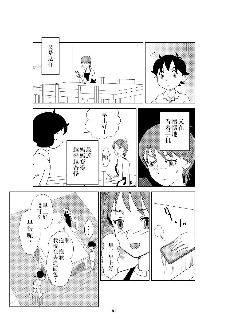 Futoshi 2 63
